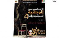 قريبا ... انطلاق الدورة الرابعة لمهرجان الأيام المسرحية الوطنية للمونودراما بالدار البيضاء