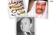 الدورة 12 لمهرجان أيام المسرح للشباب بالكويت تحتفي بقامتين مسرحيتين عربيتين/ الفرجة