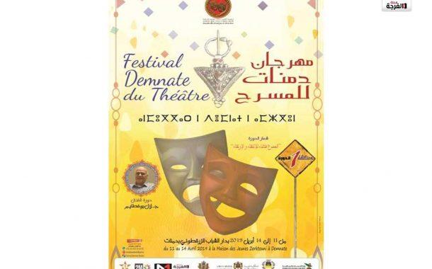 دمنات تستضيف أولى دورات مهرجانها المسرحي/ محمد مغفول