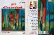 الكاتب المسرحي العراقي (هشام شبر) يصدر حديثا مجموعه مسرحية بعنوان: