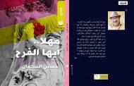 ( مهلا أيها الفرح ) إصدار جديد للكاتب العراقي حسين السلمان