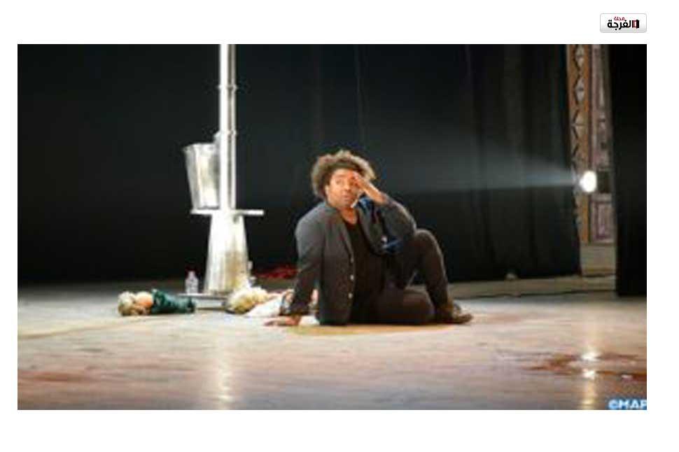 المسرح المغربي انفتح على أشكال جمالية وإبداعية لم تتطرق لها باقي التجارب الفنية العربية/ و م ع