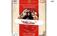 بالمغرب: الخميس المقبل مسرحية: