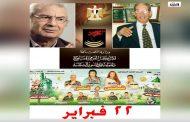 مصر: المركز القومى للمسرح يناقش العرض المسرحي