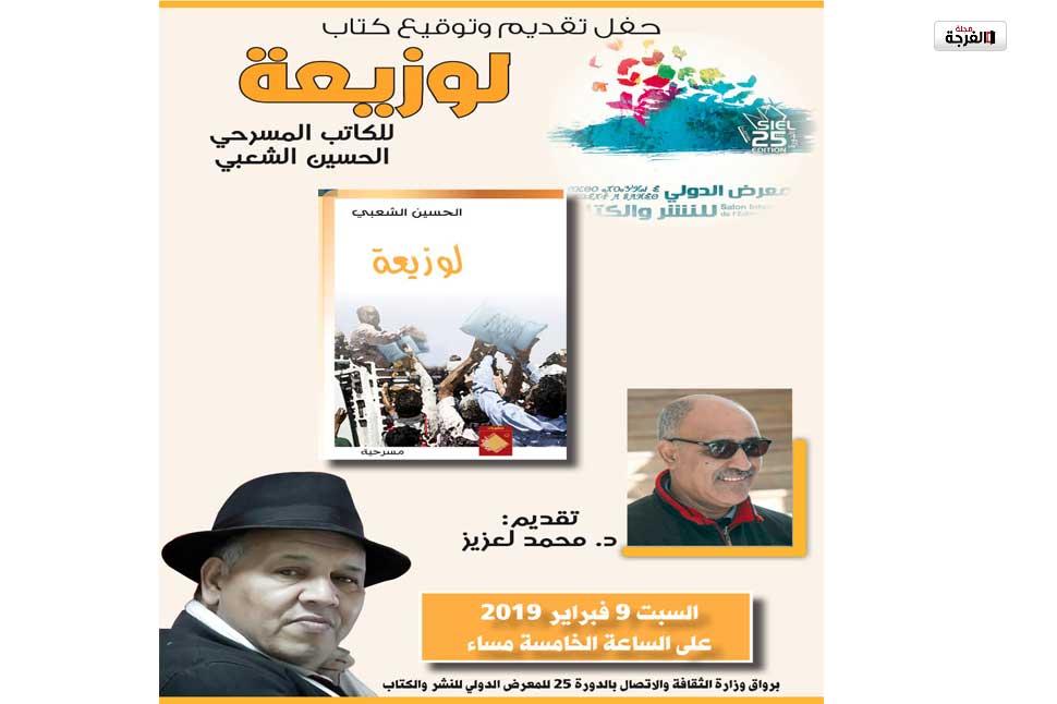 بالمغرب: غدأ حفل تقديم و توقيع