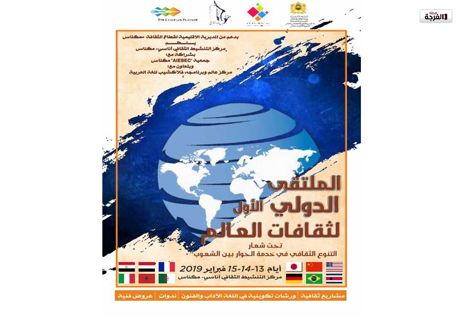 بالمغرب: مكناس تحتضن الملتقى الدولي الأول لثقافات العالم / الفرجة