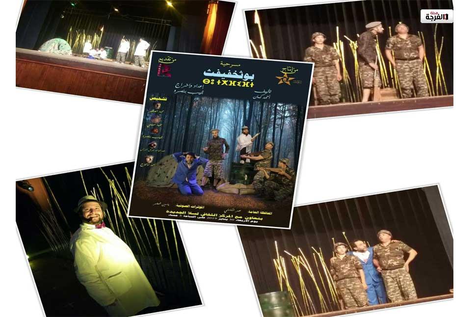 بالمغرب: قريبا جولة وطنية للعرض الكوميدي