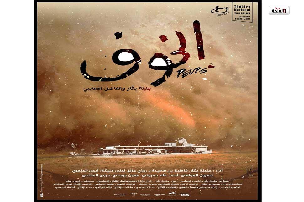 بتونس: برنامج عروض