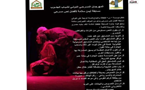 بمصر: مسابقة أيمن سلامة لأفضل نص مسرحي