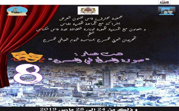 اعلان عن استقبال الفرق المسرحية ضمن فعاليات النسخة الثامنة لمهرجان العربي للمسرح