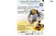 بالمغرب: فتح باب للمشاركة بالنسخة السابعة لمهرجان مفاحم الدولي لمسرح الطفل باقليم جرادة/ الفرجة