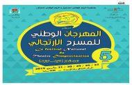 بالمغرب: إعلان عن المسابقة الرسمية للمهرجان الوطني للمسرح الإرتجالي في دورته الخامسة