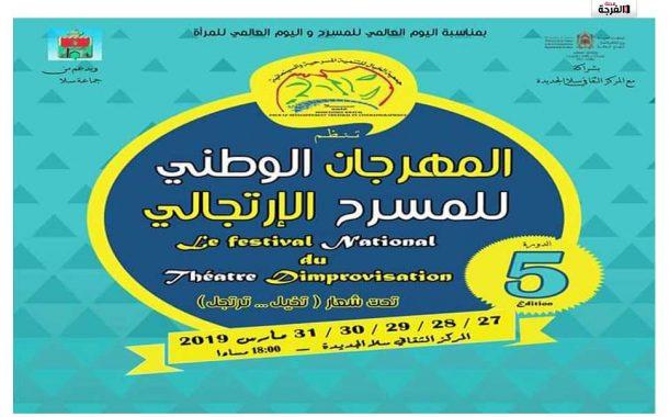 سلا تحتضن النسخة الخامسة للمهرجان الوطني للمسرح الارتجالي