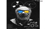 بتونس: