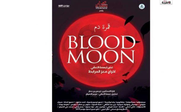 بتونس: الجمعة المقبلة العرض الأوّل