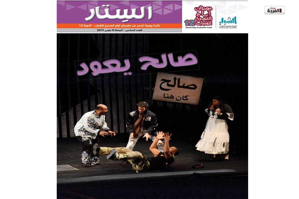 """بالصور… العدد الخامس من النشرة اليومية الصادرة عن """"أيام المسرح للشباب"""" ال 12 بالكويت"""