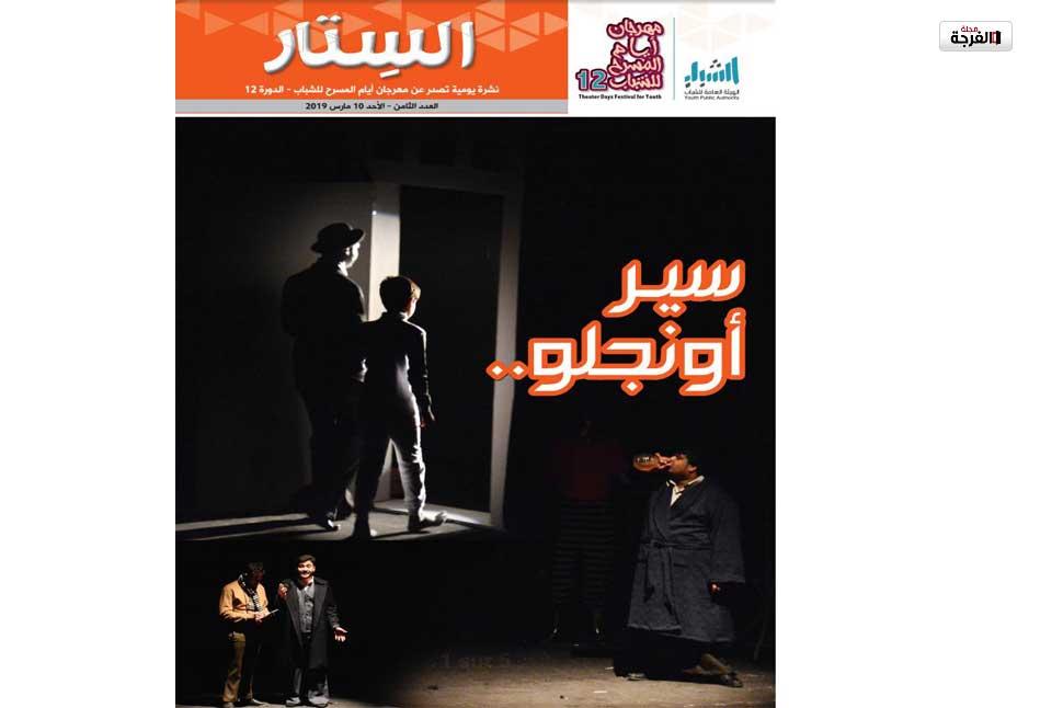 """بالصور… العدد السادس من النشرة اليومية الصادرة عن """"أيام المسرح للشباب"""" ال 12 بالكويت"""