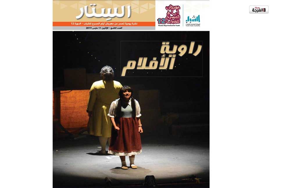 """بالصور… العدد السابع من النشرة اليومية الصادرة عن """"أيام المسرح للشباب"""" ال 12 بالكويت"""