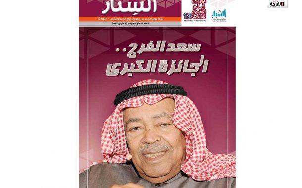 """بالصور… العدد الثامن من النشرة اليومية الصادرة عن """"أيام المسرح للشباب"""" ال 12 بالكويت"""