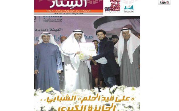 """بالصور… العدد الأخير من النشرة اليومية الصادرة عن """"أيام المسرح للشباب"""" ال 12 بالكويت"""