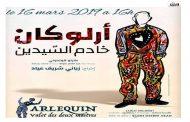 بالجزائر: ''أرلوكان، خادم السيدين'' تكلل بنجاح الأنشطة المخلدة لذكرى رحيل علولة (1939-1994)/ واج