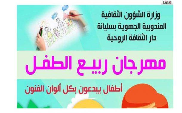 بتونس: تفاصيل الدورة الخامسة لمهرجان ربيع الطفل بالروحية