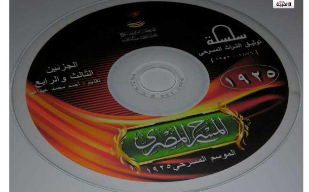 بمصر: إنطلاق مشروع النشر بالمركز القومي للمسرح والموسيقى والفنون الشعبية/ أحمد جميل