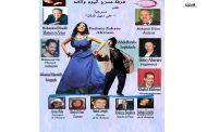 بالمغرب: فرقة مسرح اليوم والغد  تحتفل باليوم العالمي للمسرح بالرباط