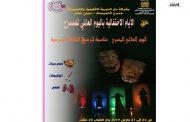 بالمغرب: مسرح الخميسات سيني تياتر يحتفي باليوم العالمي للمسرح