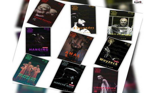 بتونس: برنامج أسبوع لليوم العالمي للمسرح من 23 مارس إلى 1 أبريل 2019 / حافظ عليان