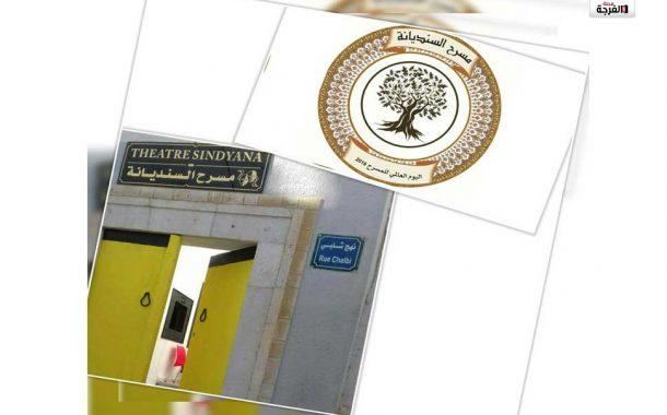 بتونس: برنامج متنوع لمسرح السنديانة احتفاء باليوم العالمي للمسرح/ الفرجة