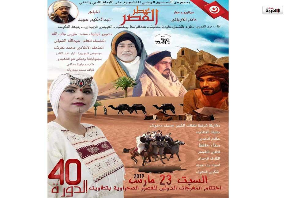 """بتونس: ملحمة """"عطر القصر"""" مسك ختام مهرجان القصور الصحراوية بتطاوين/ وات"""