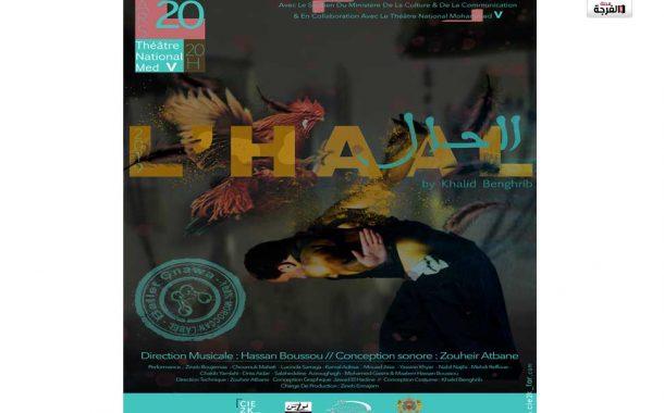 بالمغرب: غدا مساء المسرح الوطني محمد الخامس يعرض