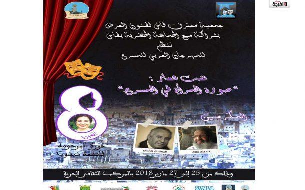 بالمغرب: العاصمة العلمية تحتضن مهرجان المسرح العربي في دورته الثامنة