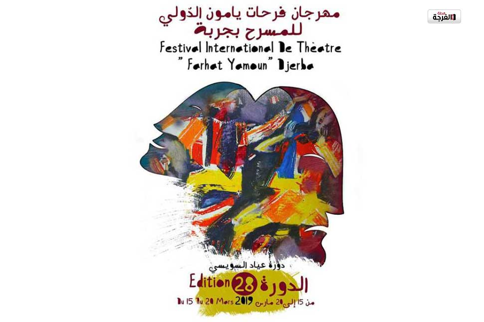 بتونس: تفاصيل مهرجان فرحات يامون الدولي للمسرح بجربة/ وات