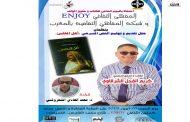 بالمغرب: مدينة الخميسات تحتفي بإصدار النص المسرحي