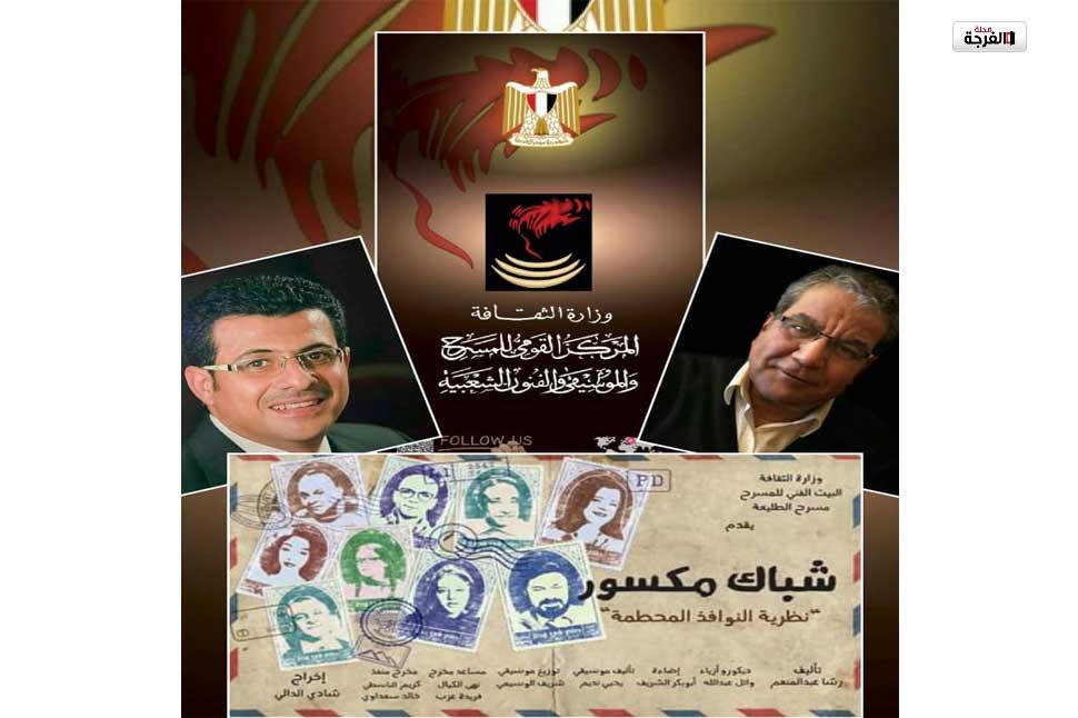 بمصر: المركز القومى للمسرح يناقش العرض المسرحي