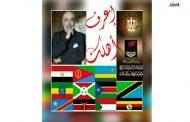 بمصر: الأحد 28أبريل أولى ندوات برنامج