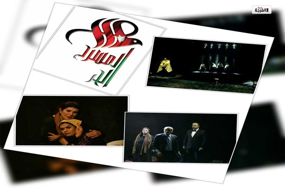 بالأردن: العراق يشارك بمسرحية: