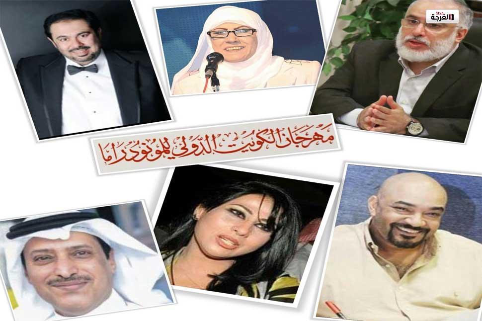بالكويت: الإعلان عن اسماء المسرحيين المكرمين بالدورة السادسة لمهرجان الكويت الدولي للموندراما / محمد عصام