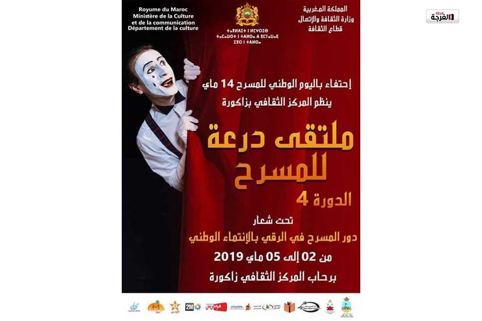 بالمغرب: برنامج الدورة 4 لملتقى درعة للمسرح بزاكورة/ الفرجة