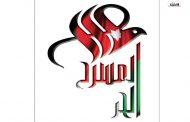 بالأردن: