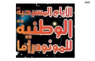 بالمغرب: فتح أبواب المشاركة بالدورة 5 لمهرجان الايام المسرحية الوطنية للمونودراما / الفرجة