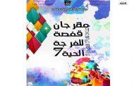بتونس: اليوم انطلاق الدورة السابعة لمهرجان قفصة للفرجة الحية/حافظ العلياني