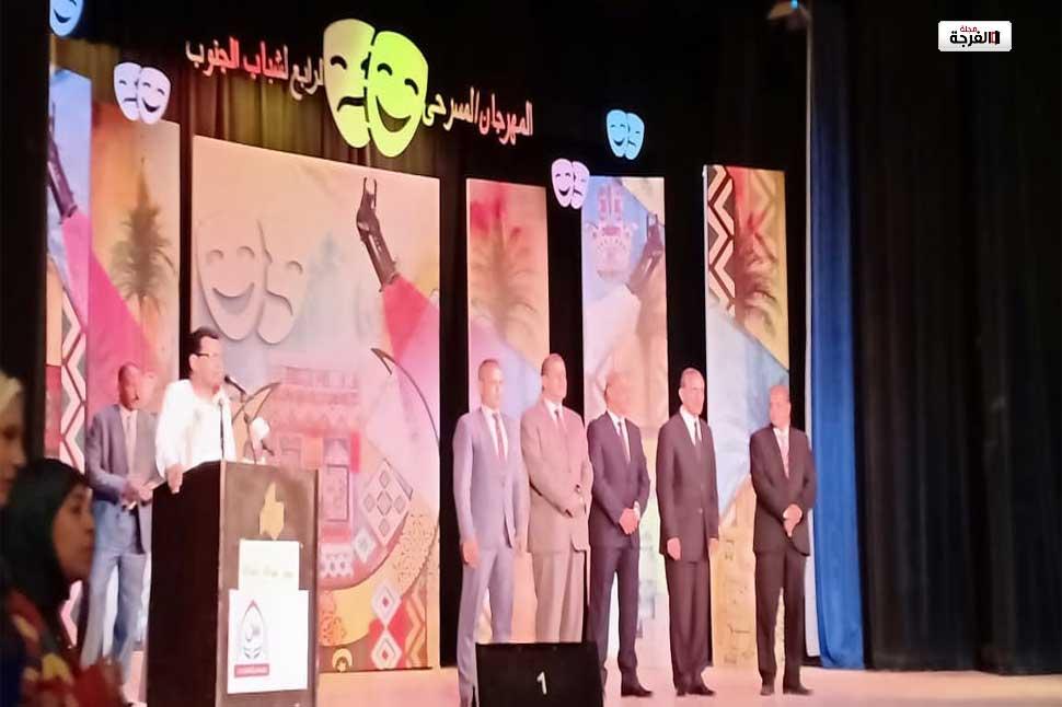 بالصور.. ختام رائع لمهرجان مسرح الجنوب.. مصر والمغرب تحصد جوائز الدورة الرابعة/ الفرجة