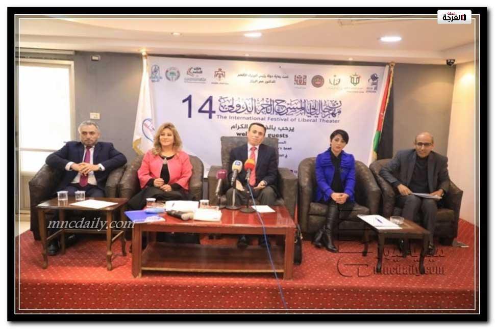 """بالاردن: بالصور .. المؤتمر الصحفي لمهرجان ليالي المسرح الحر الدولي """"14""""/ رسمي محاسنة"""