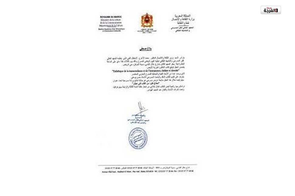 بالمغرب: وزير الثقافة والاتصال يحتفي مع المعهد العالي للفن المسرحي والتنشيط باليوم الوطني للمسرح