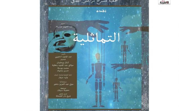 بالمغرب: قريبا في دور العرض مع مسرحية: