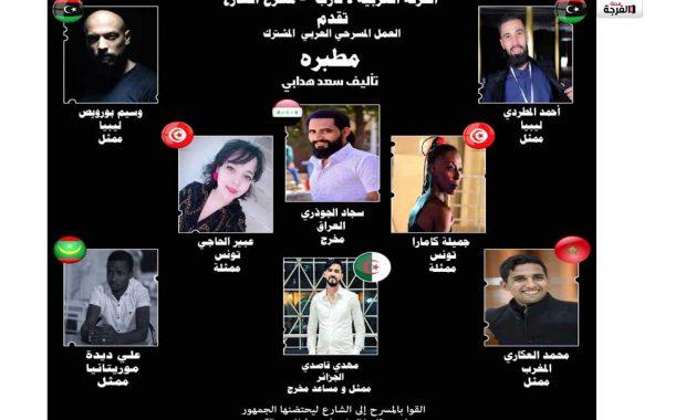 تأسيس فرقة مسرحية عربية (قارب) المختصه بمسرح الشارع/ الفرجة