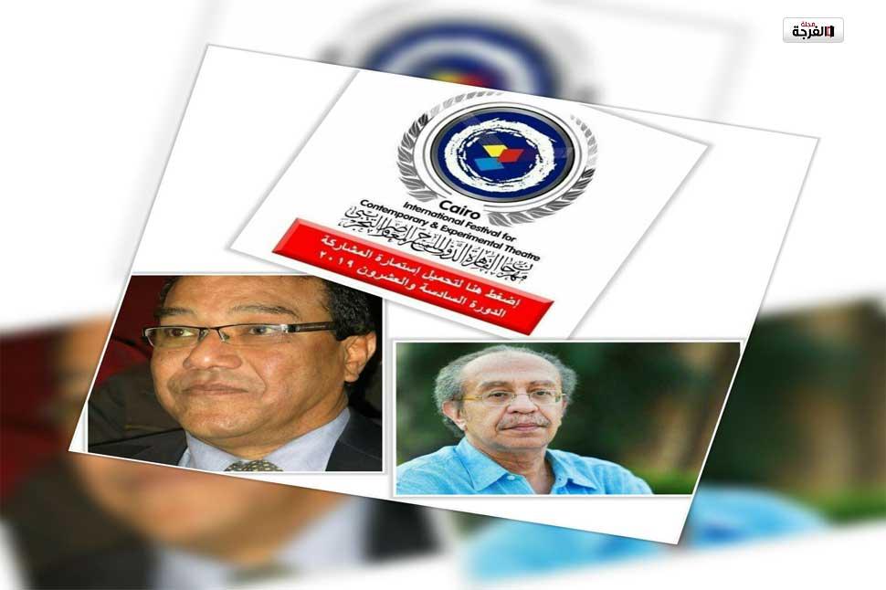 بمصر: انتهاء تشكيل لجان مشاهدة العروض الأجنبية والعربية بالمعاصر والتجريبي/ أحمد زيدان